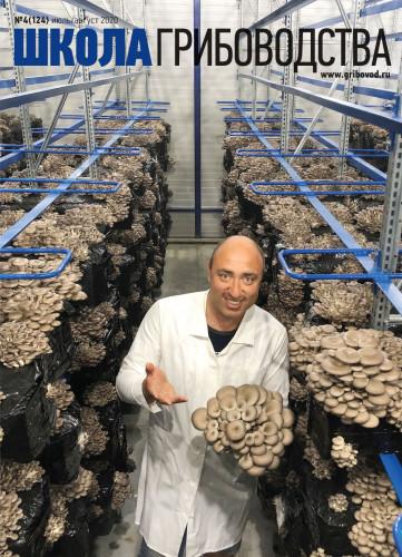 №4(124)-2020 Журнал «Школа грибоводства»