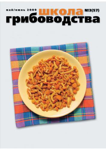 """№3(57)-2009 Журнал """"Школа Грибоводства"""""""