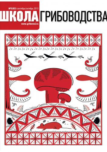 """№5(83)-2013 Журнал """"Школа Грибоводства"""""""