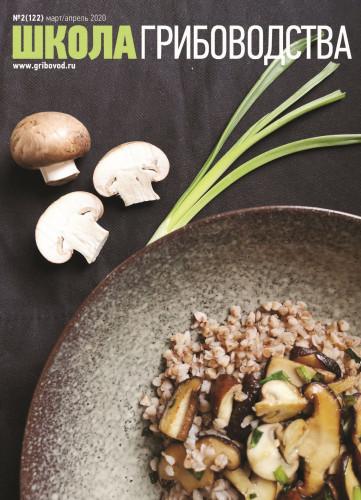 №2(122)-2020 Журнал «Школа грибоводства»