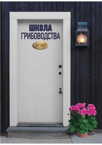 """№4(100)-2016 Журнал """"Школа Грибоводства"""""""