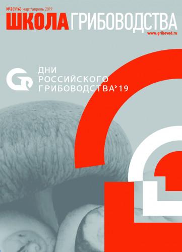 """№2 (116) -2019 Журнал """"Школа Грибоводства"""""""