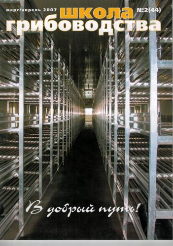 """№2(44)-2007 Журнал """"Школа Грибоводства"""""""