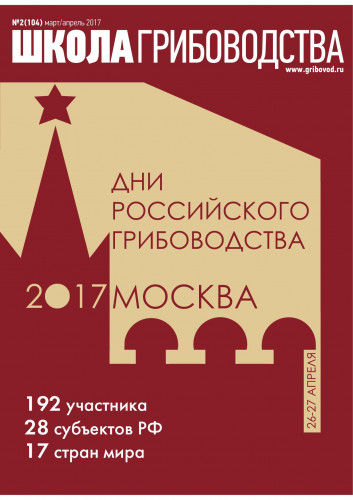 """№2(104)-2017 Журнал """"Школа Грибоводства"""""""