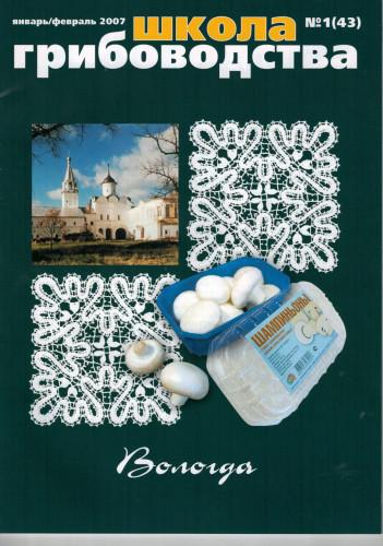 """№1(43)-2007 Журнал """"Школа Грибоводства"""""""