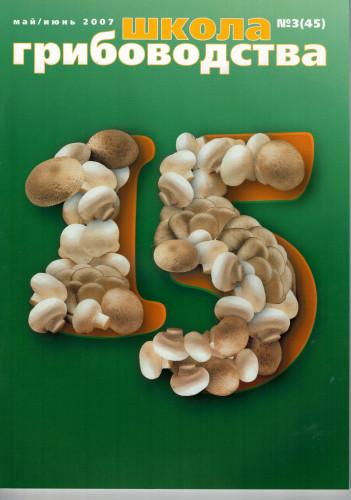 """№3(45)-2007 Журнал """"Школа Грибоводства"""""""