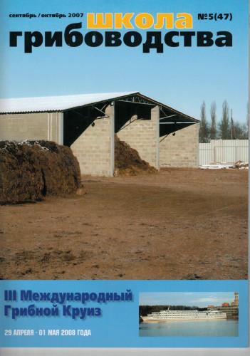 """№5(47)-2007 Журнал """"Школа Грибоводства"""""""