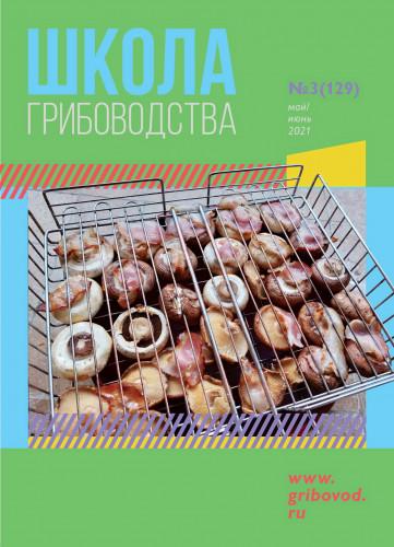 """№3(129)-2021 Журнал """"Школа Грибоводства"""""""