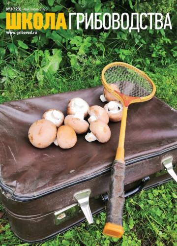 №3(123)-2020 Журнал «Школа грибоводства»