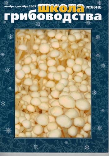 """№6(48)-2007 Журнал """"Школа Грибоводства"""""""