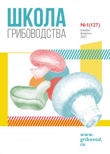 """№1(127)-2021 Журнал """"Школа Грибоводства"""""""