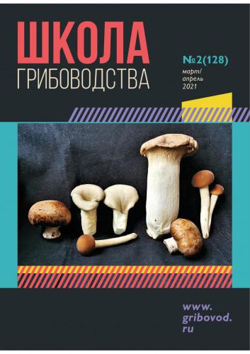 """№2(128) - 2021 Журнал """"Школа Грибоводства"""""""