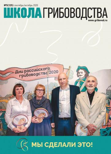 №5(125)-2020 Журнал «Школа грибоводства»