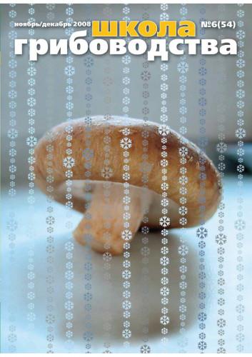 """№6(54)-2008 Журнал """"Школа Грибоводства"""""""