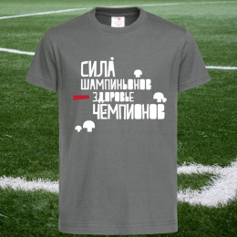Футболка для ЧЕМПИОНА